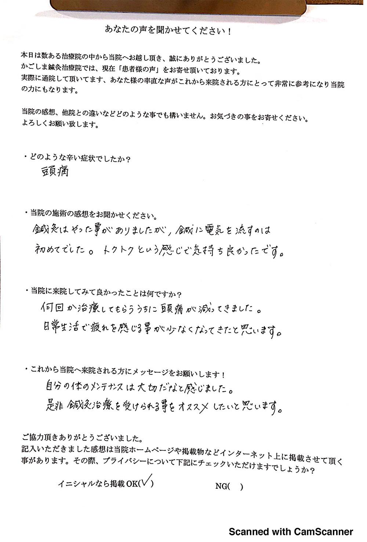 M・T様 千葉県 20代 女性
