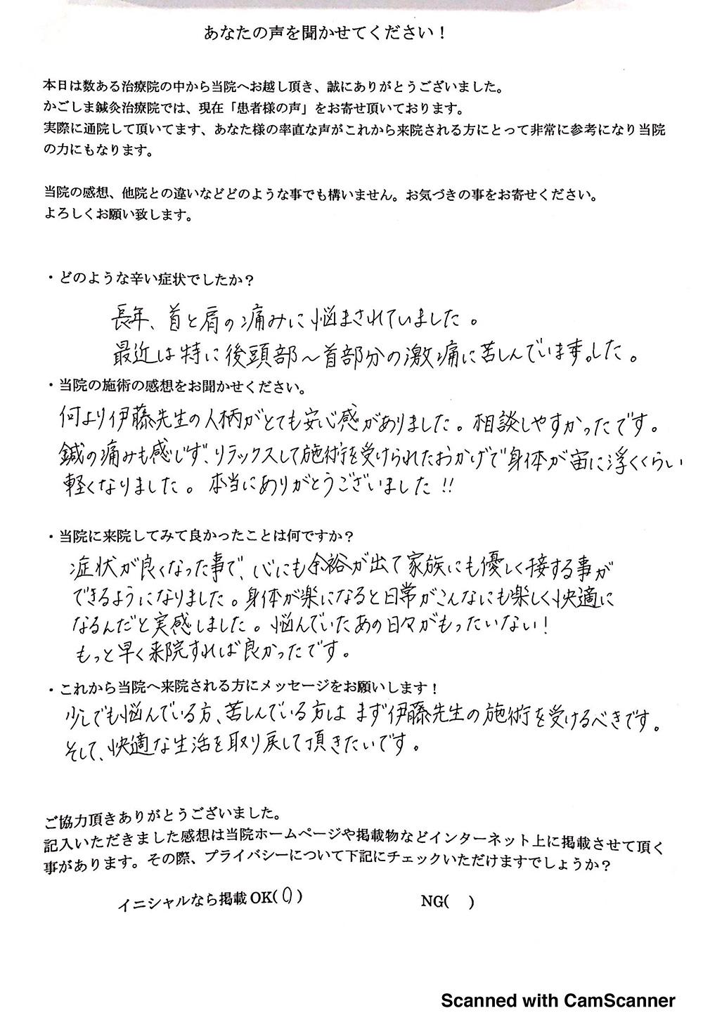 M・I様 東京  30代 女性