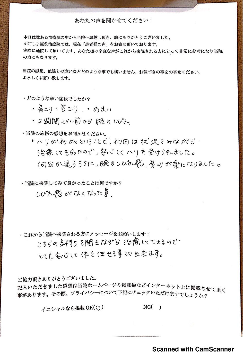 C・K様 東京都 30代 女性