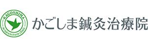 首の痛み、頚椎症の鍼灸なら【かごしま鍼灸治療院】東京・市ヶ谷駅徒歩2分の鍼灸院