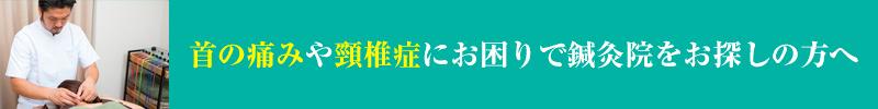 【東京・市ヶ谷】首の痛みや頸椎症にお困りで鍼灸院をお探しの方へ